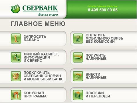 avtoplatez-bankomat1
