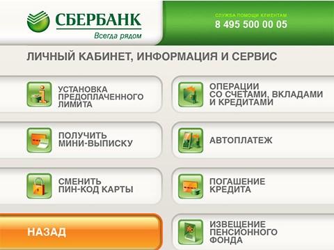 avtoplatez-bankomat2