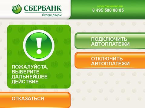 avtoplatez-bankomat3