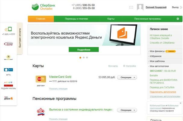 avtoplatez-sberbank-online1