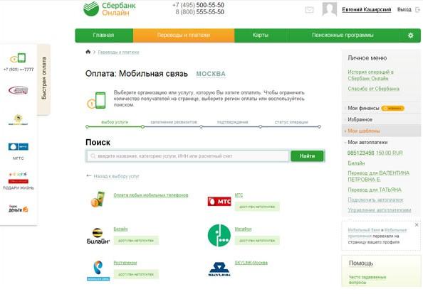 avtoplatez-sberbank-online2