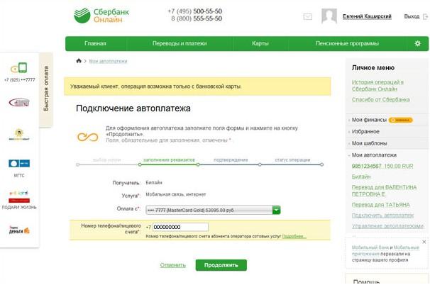 avtoplatez-sberbank-online3