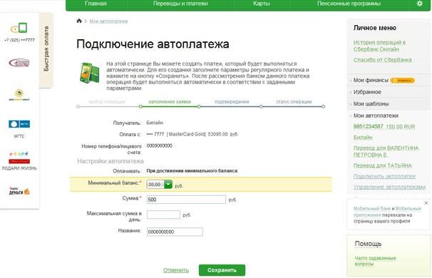 avtoplatez-sberbank-online4