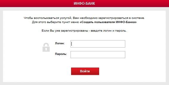 rusfinansbank-vhod