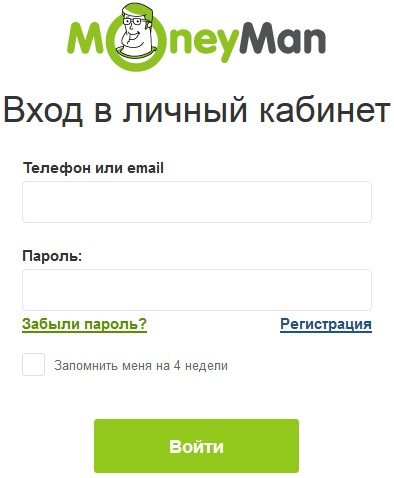 moneyman-secure-login