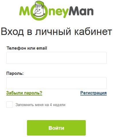 moneyman-secure-login