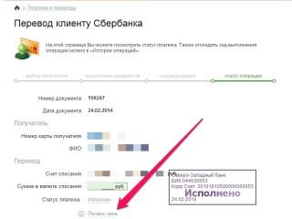 raspechatat-chek-sberbank-online