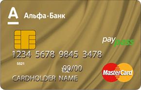 alfa-bank-karta