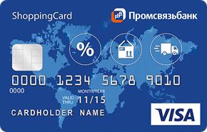 psbank-ShoppingCard