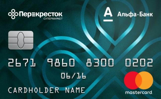 karta-perekrestok-alfa-bank