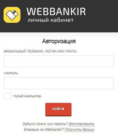 webbankir-com-login