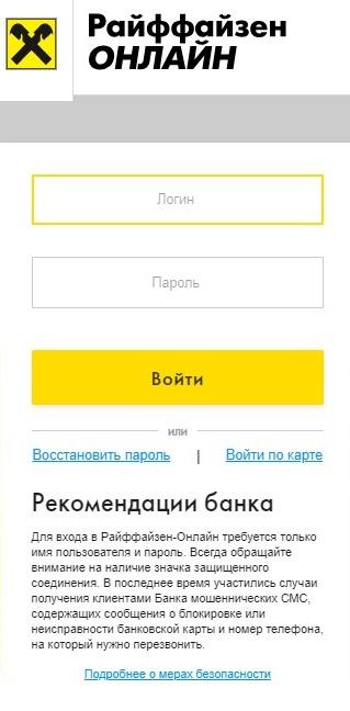 online-raiffeisen-login