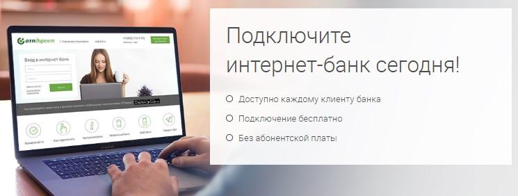 podkluchenie-direkt-otpbank