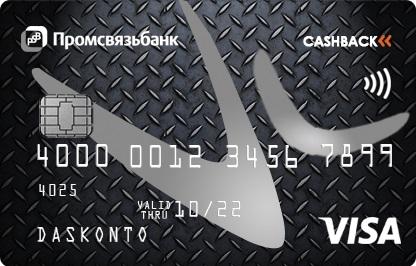 promsvazbank-keshbek