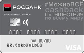 rosbank-mozno-vse