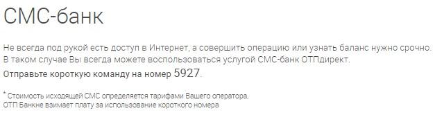 sms-bank-direkt-otpbank