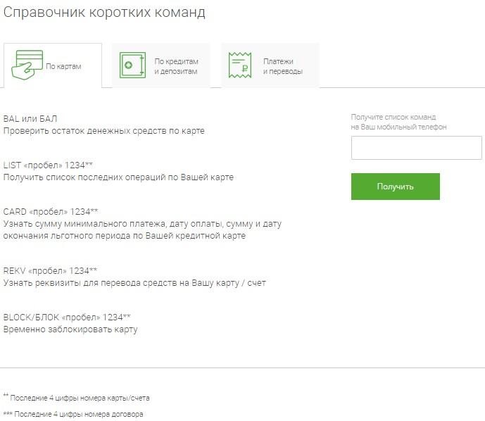 spravochnik-sms-bank-direkt-otpbank