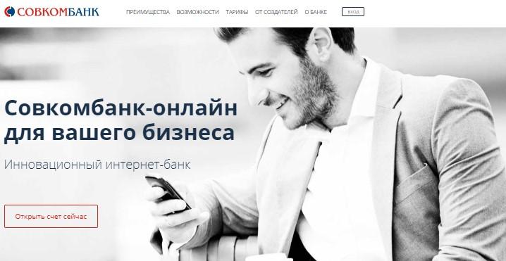 chatbank-sovkombank