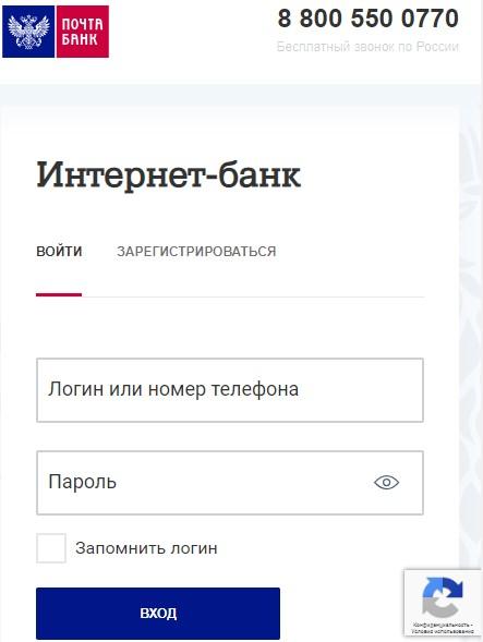 online-pochtabank