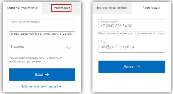pochtabank-reg-ne-klient1