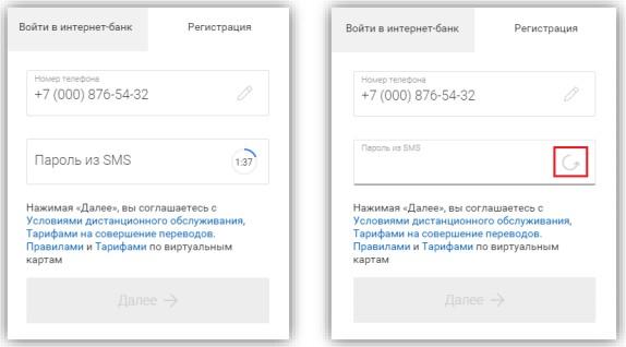 pochtabank-reg-ne-klient2