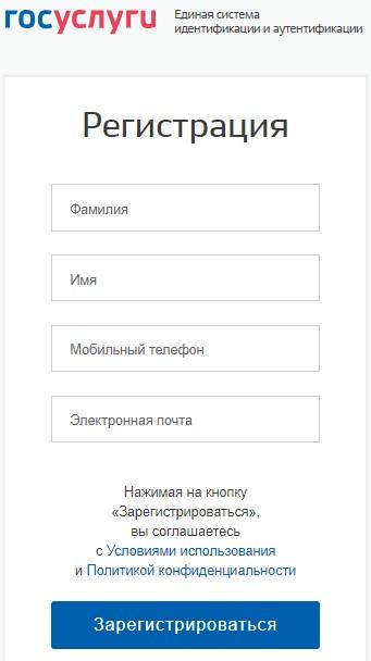 sovkombank-gosuslugi