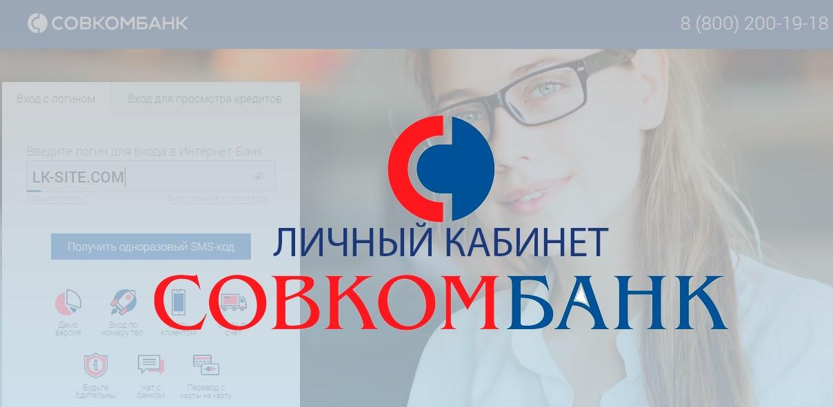 sovkombank-lk