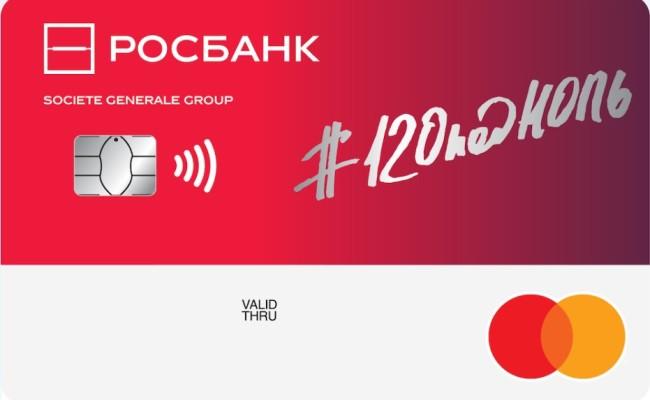 rosbank-120-day